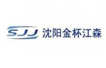沈陽(yang)金杯江(jiang)森(sen)自(zi)控汽車內飾件有限(xian)公司